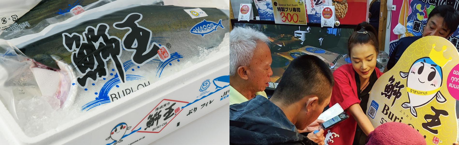 海を越えて食される東町漁協の魚介類